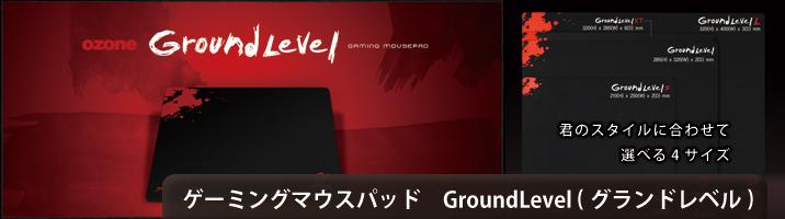 ozone GroundLevel / グランドレベルL(オリジナル)(OZGLX)