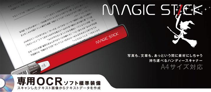 SUNTRUST A4対応ハンディースキャナー【マジックスティック】(STMST-RD/BK)