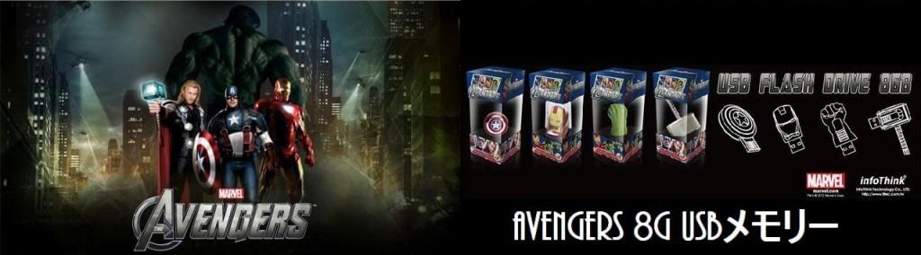 InfoThink Technology 超人ハルク / アベンジャーズ / 8GB USBメモリ / 【輸入品】(Avengers8G-D(ハルク))